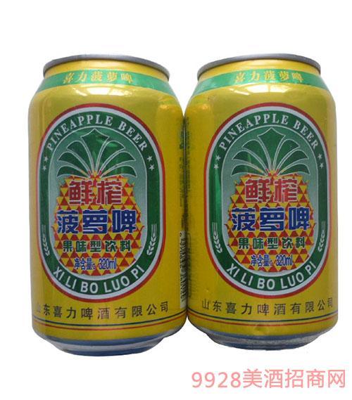 鲜榨菠萝啤果味型饮料