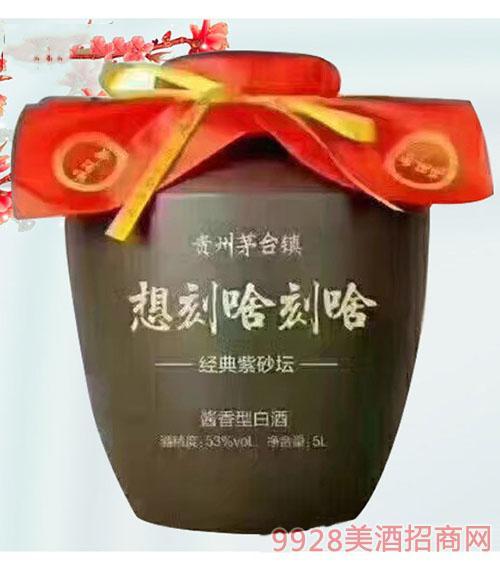 茅台镇紫砂定制酒53度500ml