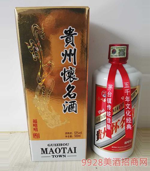 贵州怀名酒53度500ml