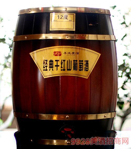 厚德煮酒经典干红山葡萄酒