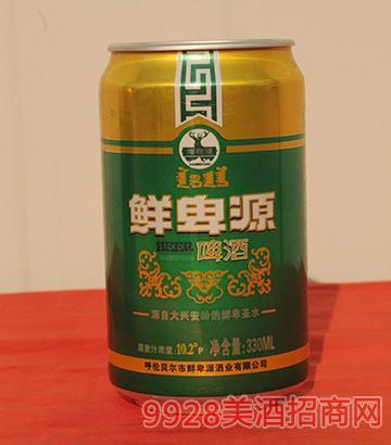 鲜卑源啤酒罐啤330ml
