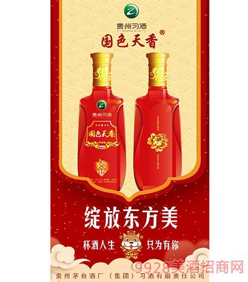 国色天香醇美V9酒52度500ml