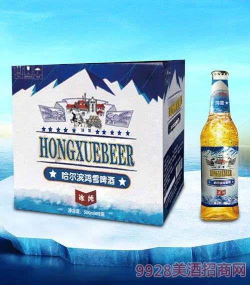 哈尔滨鸿雪啤酒冰纯(箱装)500ml瓶啤