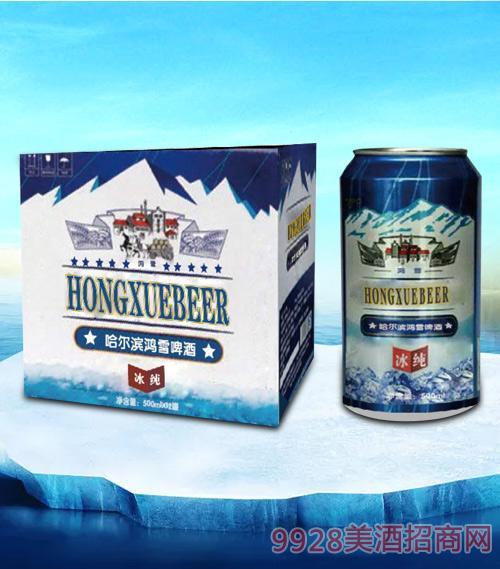哈尔滨鸿雪啤酒冰纯500ml易拉罐