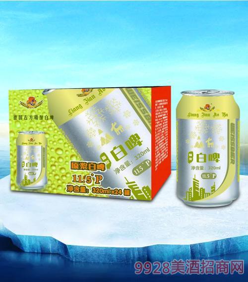 德国古方精酿原浆白啤320ml-易拉罐