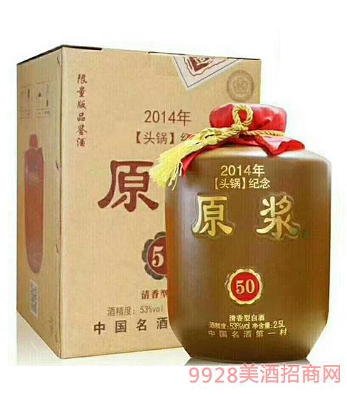 原浆酒14年头锅纪念50酒53度2500ml清香
