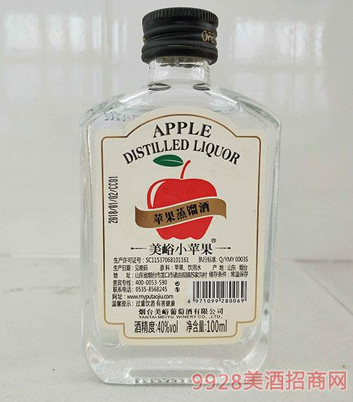 美峪小苹果苹果蒸馏酒40度100ml