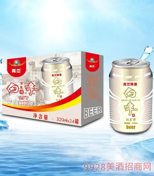 青杰啤酒白啤11.5°P320mlx24-易拉罐