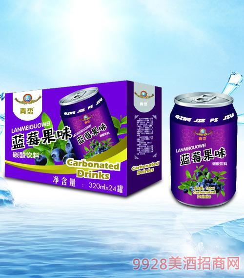 青杰蓝莓果味碳酸饮料320mlx24