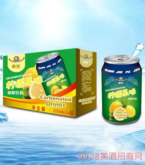 青杰柠檬果味碳酸饮料320mlx24