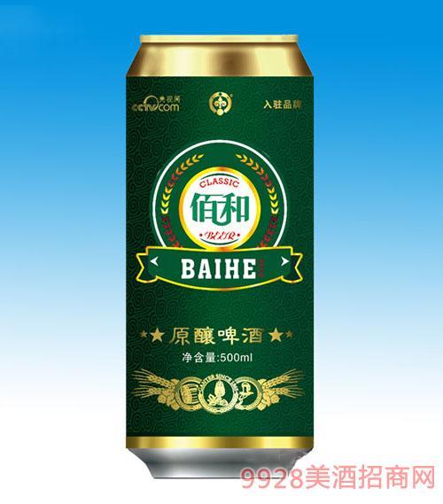 佰和原酿啤酒500ml深绿啤酒