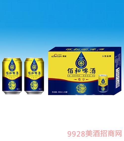 佰和尊享啤酒330ml