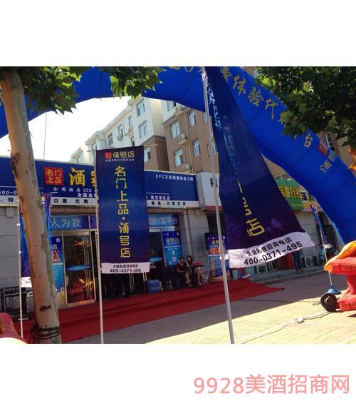 酒号店郑州航空港区店