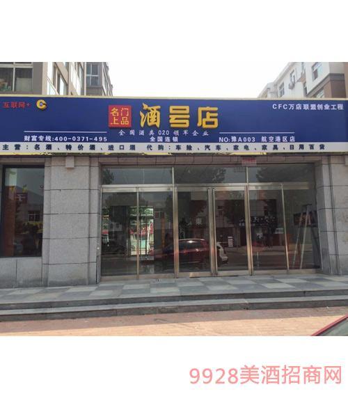 酒号店郑州港区中心店