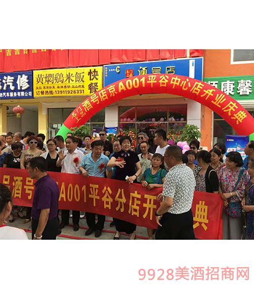 酒号店北京平谷店
