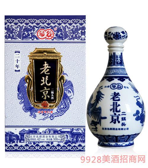 42度老北京二锅头酒20年500mL清香型白酒