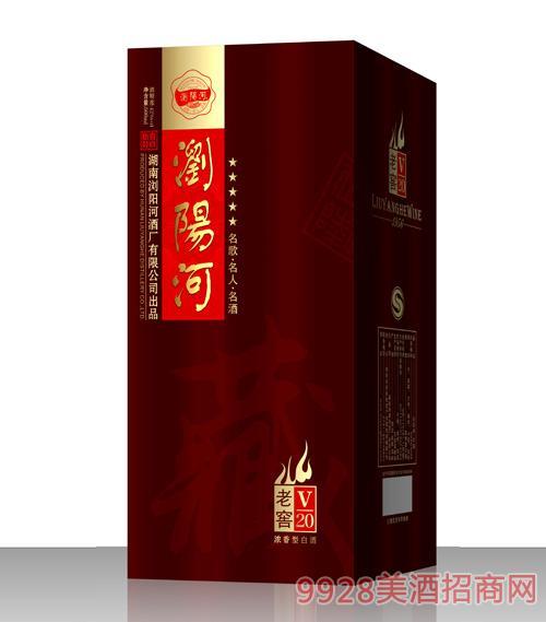 浏阳河酒老窖V20
