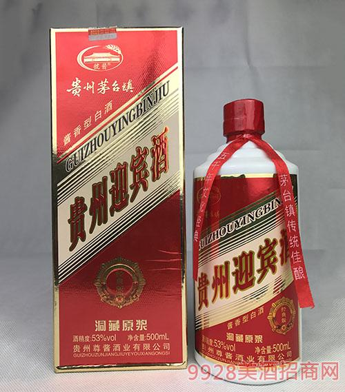 贵州迎宾酒洞藏原浆酒53度500ml酱香