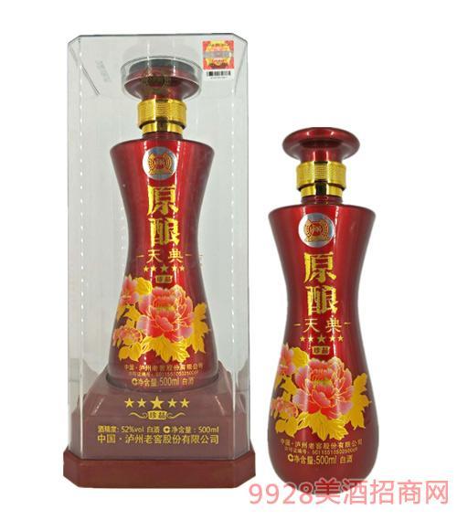 原酿天典酒珍品52度500ml