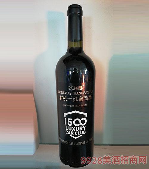 歌莉娜1500名车有机干红葡萄酒750ml