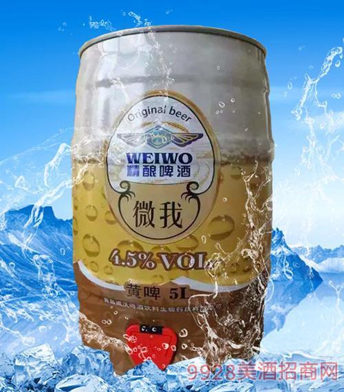 威沃桶装鲜啤20l招商_青岛威沃精酿啤酒有限公司-中国