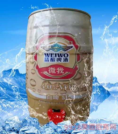 威沃白啤5L