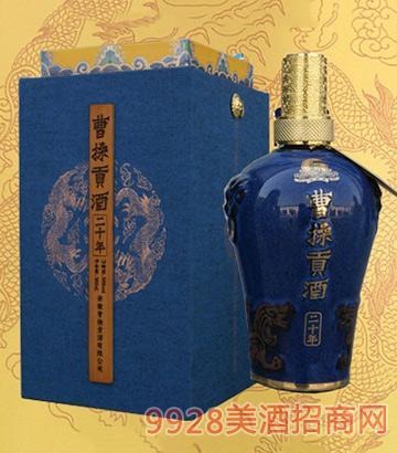 曹操贡酒二十年
