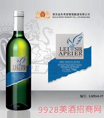 蕾沙佩尔葡萄酒LSPE41-17