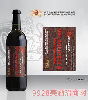 金维波利葡萄酒JWBL16-01