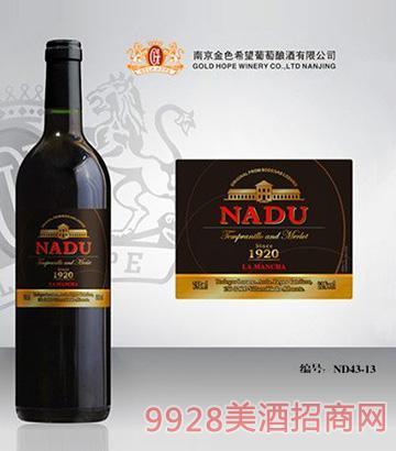 纳度葡萄酒ND43-13