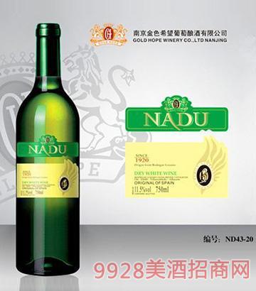 纳度葡萄酒ND43-20