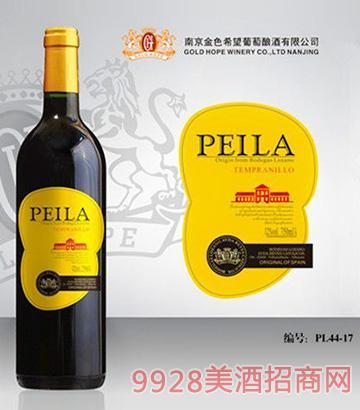 佩拉葡萄酒PL44-17