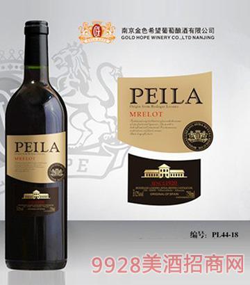 佩拉葡萄酒PL44-18