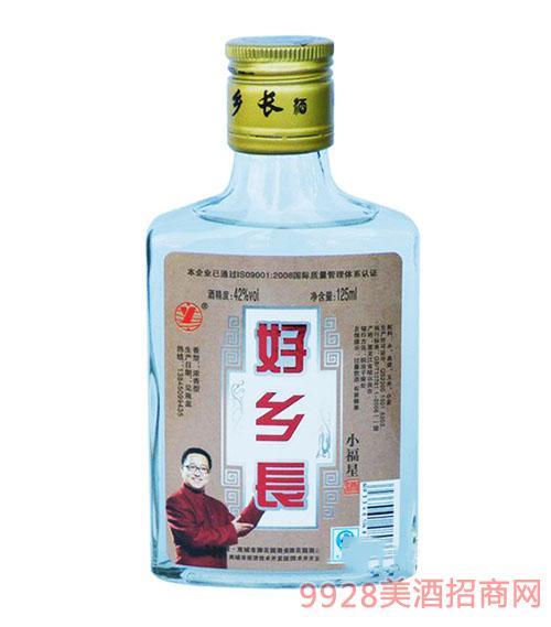 好乡长小福星酒125ml