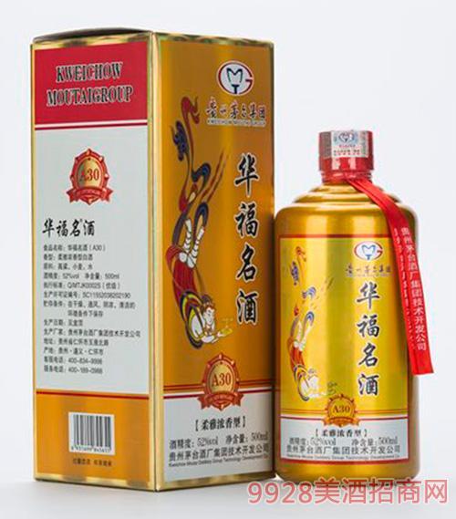 华福名酒A30