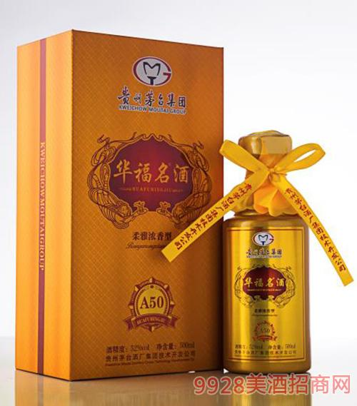 华福名酒A50