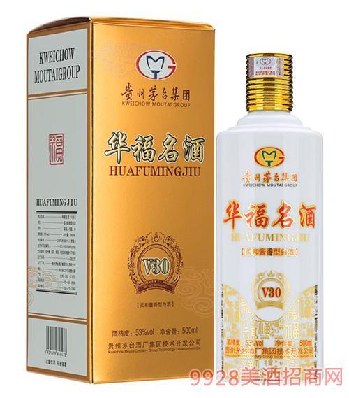 华福名酒V30