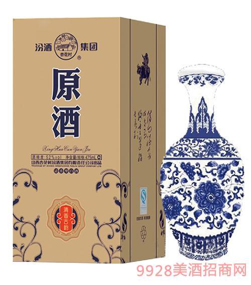 杏花村原酒清香古韵黄盒清香型52度475ml
