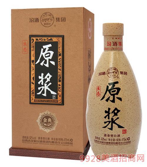 杏花村生态原酒金典清香型52度475ml