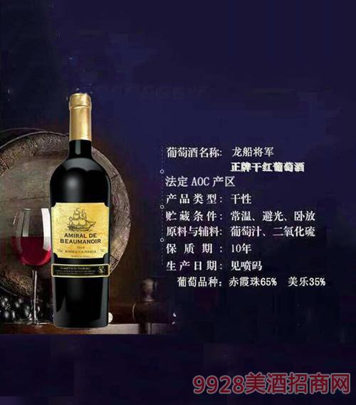 龙船将军正牌干红葡萄酒