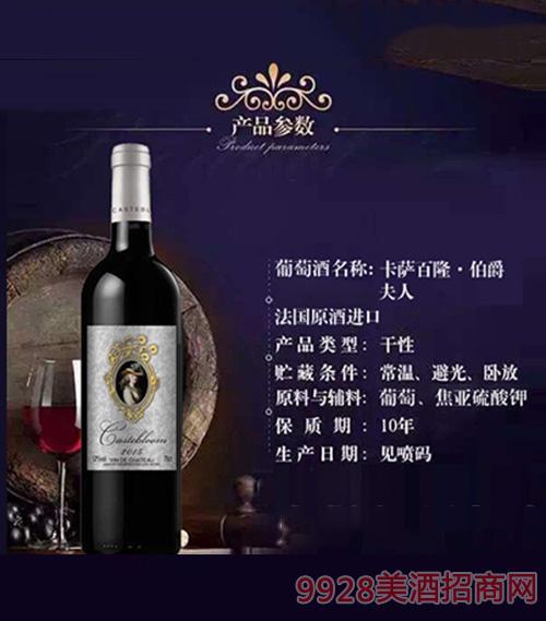卡萨百隆·伯爵夫人干红葡萄酒