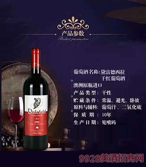 黛富德西拉干红葡萄酒