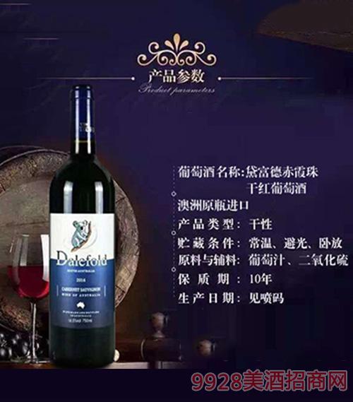 黛富德赤霞珠干红葡萄酒