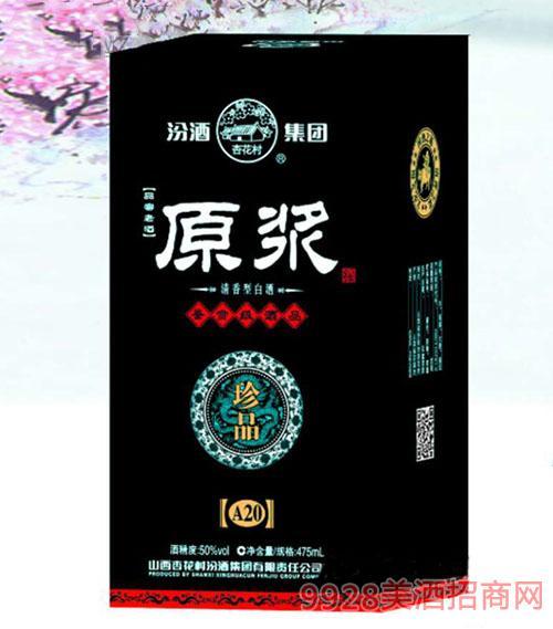 珍品原浆酒A20(蓝)50度475ml清香型