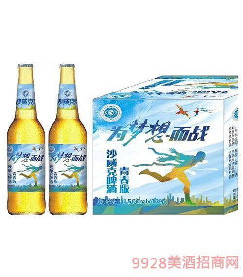 沙威克啤酒青春版500mlx12