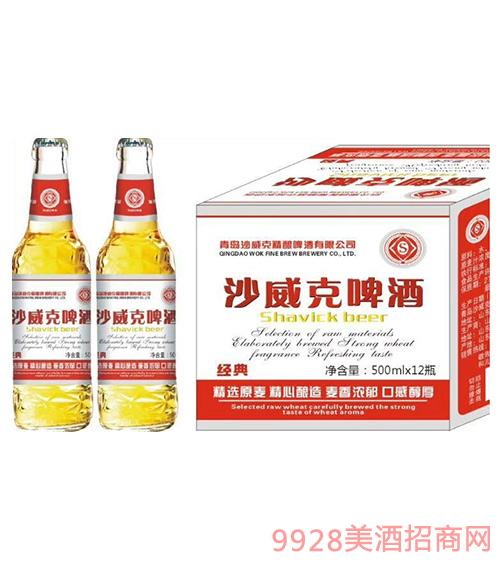 沙威克啤酒经典500mlx12