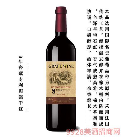 8年窖藏珍品干红葡萄酒