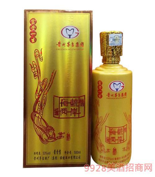 贵州茅台集团海峡两岸情缘酒53度500ml