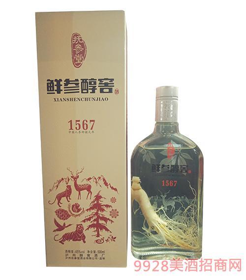 抚参堂鲜参醇窖酒1567