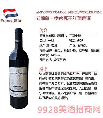 老葡藤·密内瓦干红葡萄酒